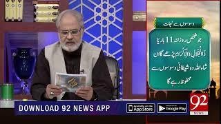 Quote | Hazrat Ali (RA) | Subh E Noor | 16 Oct 2018 | 92NewsHD