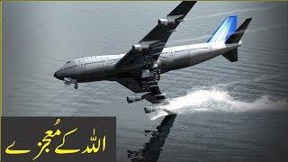 خطرناک ترین جہاز کی لینڈ نگز، اللہ کا معجزہ دیکھیں  3 Expert Pilot in the World