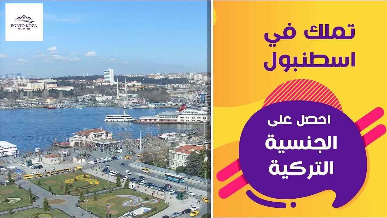 شقق للبيع في كاديكوي، اسطنبول، الجانب الأسيوي، تملك واحصل على الجنسية التركية