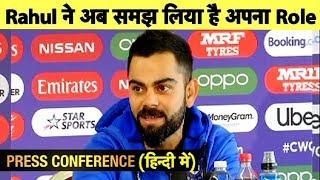 Press Conference: Virat Kohli ने कहा Form में लौटे Rahul को पता है अपना Role   Sports Tak