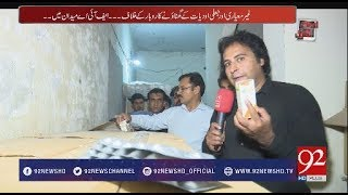 Andher Nagri ( Sale of unregistered, fake and sub-standard drugs ) - 07 April 2018 - 92NewsHDPlus