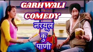 नरयूल कु पाणी | Garhwali Dubbing By Ashu Nautiyal | Nariyal Ka Pani | Garhwali Comedy
