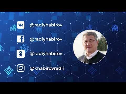 Большая ежегодная пресс-конференция Главы Республики Башкортостан Радия Хабирова