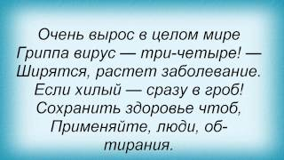 Слова песни Владимир Высоцкий - Утренняя Гимнастика