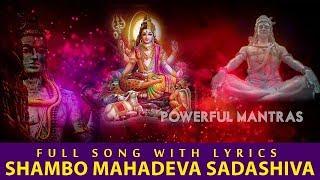 Shambo Mahadeva Sadashiva with Lyrics | Shiva Songs | Priya - Subhiksha Rangarajan | Bhakthi Songs