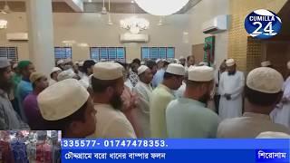 নাঙ্গলকোট চেয়ারম্যান বাড়ী জামে মসজিদের উদ্যোগে ইফতার মাহফিল