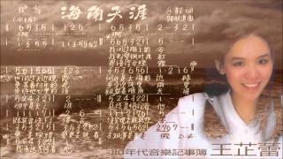王芷蕾 - 海角天涯【歌譜版】