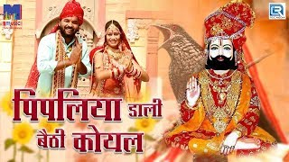 रामदेवजी का नया भजन - पिपलिया डाली बैठी कोयल   Rakesh Bareka   Rajasthani Song   RDC Rajasthani
