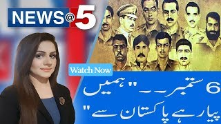 News At 5 | 53rd Defence Day celebrated across Pakistan | 6 Sep 2018 | 92NewsHD
