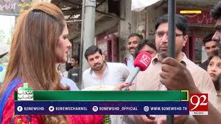 Intikhab Ahtisab   Problems of NA-101 Faisalabad  5 July 2018   92NewsHD