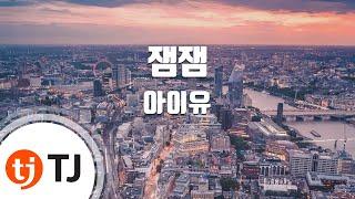 [TJ노래방] 잼잼 - 아이유(IU) / TJ Karaoke
