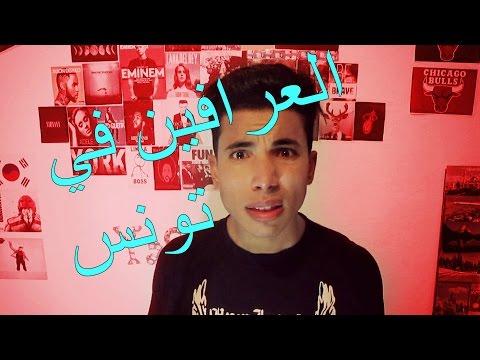 العرافين في تونس  - YassTube   El 3arrafin fi Tounes