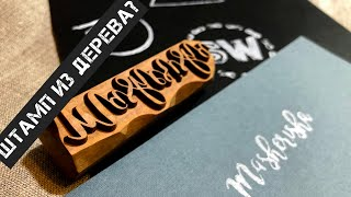 Переносим логотип на дерево. SteelWood, Bonn Factory, Masherisha.