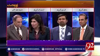 Zair E Behas - 08 December 2017 - 92NewsHDPlus