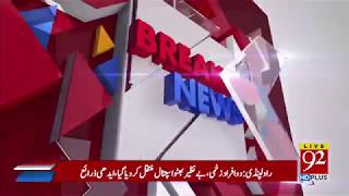 Hafizabad: Students forced to study on pile of dirt - 21 April 2018 - 92NewsHDPlus