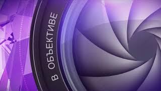 заставка программы В Объективе (АРТ-ТВ)