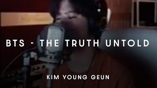 방탄소년단 - 전하지 못한 진심 (BTS - the truth untold) cover