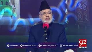 Jan-E-Rehmat | Special Transmission on 12th Rabi ul Awal | 20 Nov 2018 | Headlines | 92NewsHD