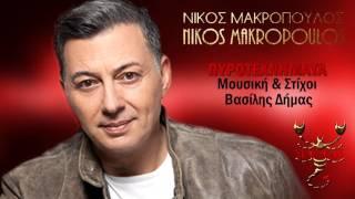 Πυροτεχνήματα Νίκος Μακρόπουλος ★ Pirotexnimata Nikos Makropoulos