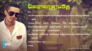 ដានី - មិនបានត្រៀមចិត្ត (Lyric And Chords By Cambodian Music Chords)