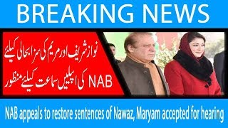 NAB appeals to restore sentences of Nawaz, Maryam accepted for hearing  | 12 Nov 2018 | 92NewsHD