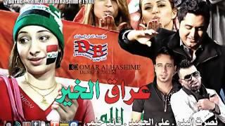 نصرت البدر وعلي الحميد وقائد حلمي عراق الخير 2012