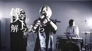 【オリジナルMV】ゴーストルール Band Edition【Re:ply】