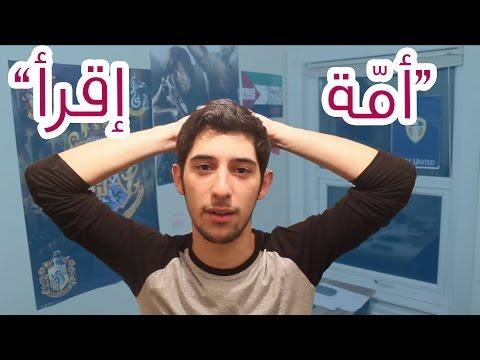 """MLOUNIS_ """" الجزائريّون و المطالعة_ """" أمّة إقرأ"""