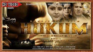 "Rajasthani super hit Film HUKUM HDTrailer ""2015"
