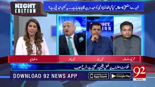 How much bureaucracy role is important for improving governance? | 14 Sep 2018 | 92NewsHD