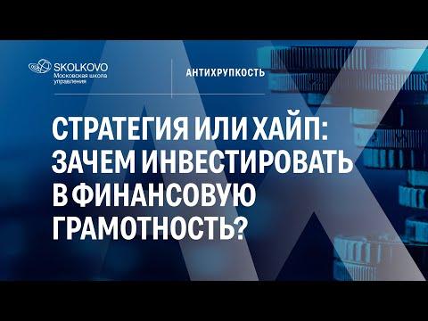 Минфин РФ и Центробанк о финансовой грамотности: почему она выгодна и как она бережет деньги граждан