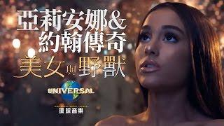 亞莉安娜 Ariana Grande & 約翰傳奇 John Legend - 美女與野獸 Beauty and the Beast(中文上字MV)