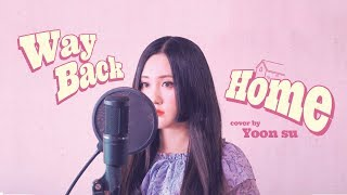 숀 (SHAUN) - Way Back Home 여자버전 (Female Ver)┃Cover by yoonsu