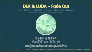 [THAISUB] DEX (Feat.LUDA) – Fade Out