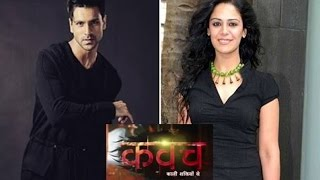 Vivek Dahiya & Mona Singh To Play The Lead Roles in Kavach