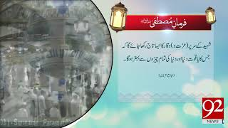 Farman e Mustafa (PBUH) | 15 Sep 2018 | 92NewsHD