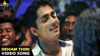Yuva Songs   Deham Thiri Video Song   Siddharth, Trisha, Suriya   Sri Balaji Video width=