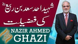 Subh E Noor | Shaheed e Uhud Saad Bin Rabi (RA) | 12 July 2018 | 92NewsHD