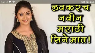 Rinku Rajguru In New Marathi Movie ! Makarand Mane !Sk channel.skchannel