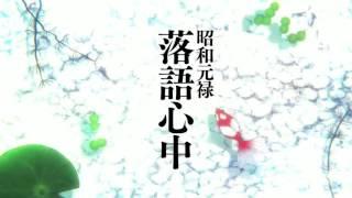 쇼와겐로쿠라쿠고심중 OP - 薄ら氷心中 (살얼음 심중)(cover)