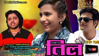 Till # New Haryanvi Song 2018#तिल#pradeep sonu # alka sharma #naina# Haryanvi Dj Song # tr music