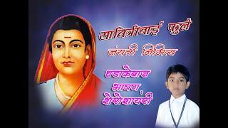 Savitribai Phule speech Ashadevi Marathi School Rajura
