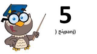 Nauczyć się języka perski  # Od 0 do 9