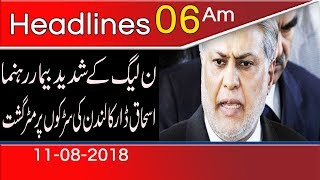 News Headlines & Bulletin | 6:00 AM | 11 August 2018 | 92NewsHD