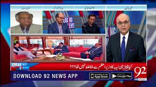 Was it wrong:Chairman NAB meet with Prime minister? | 1 Sep 2018 | 92NewsHD
