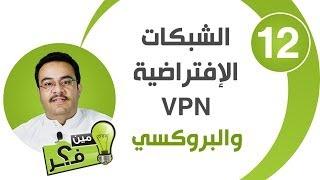 مين فكر حلقة (12) الشبكات الافتراضية الخاصة (VPN) و أيضا البروكسي