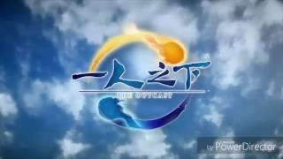 Hitori no shita the outcast opening full