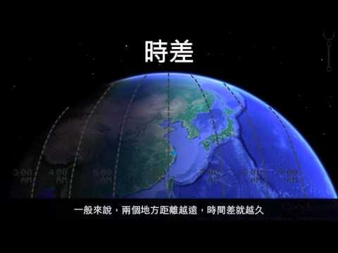 【Geo感心地理教室】7A1-5 經線與時差 - YouTube