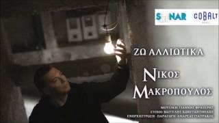 Νίκος Μακρόπουλος - Ζω αλλιώτικα | Official audio release