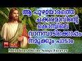 Ente Dukham #  Christian Devotional Songs Malayalam 2018 # Superhit Christian Songs